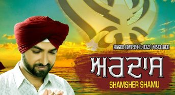 Ardaas Lyrics – Shmasher Shamu | Punjabi Song