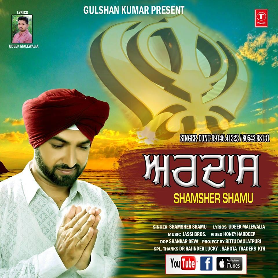 Ardaas Lyrics - Shmasher Shamu | Punjabi Song