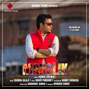 Manglik Lyrics - kamal Grewal | Punjabi Song
