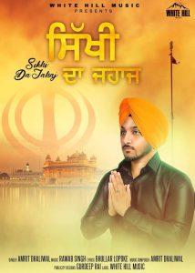 Sikhi Da Jahaj Lyrics - Amrit Dhaliwal
